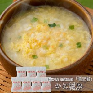 兵庫芦屋 高級鮮魚店「悦三郎」かに雑炊(7袋) [送料無料]|bishokuc