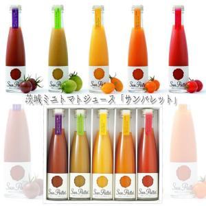 茨城ミニトマトジュース「サンパレット」 [送料無料]|bishokuc