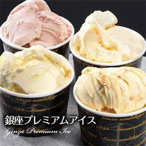 銀座千疋屋(せんびきや)プレミアムアイス(アイスクリーム)送料無料|bishokuc