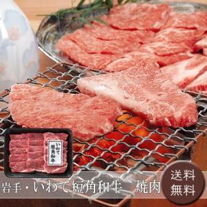 岩手・いわて短角和牛 焼肉 [送料無料]|bishokuc