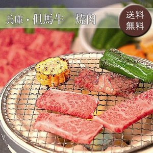 兵庫・但馬牛 焼肉 [送料無料]|bishokuc