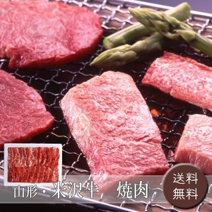 【お歳暮ギフト2018にも!】山形・米沢牛 焼肉 [送料無料]|bishokuc