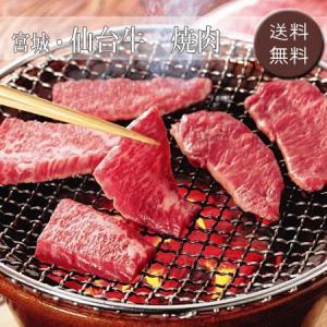【お中元ギフト2018にも!】宮城・仙台牛 焼肉 [送料無料]|bishokuc
