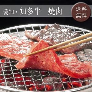 愛知・知多牛 焼肉 [送料無料]|bishokuc