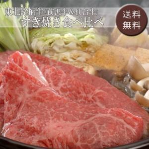 【お歳暮ギフト2018にも!】【食べ比べ】 東北銘柄牛・すき焼き食べ比べ [送料無料]|bishokuc