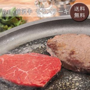【お中元ギフト2018にも!】岩手・前沢牛 モモステーキ [送料無料]|bishokuc