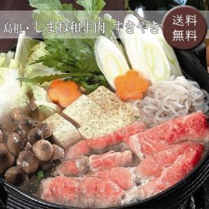 【お歳暮ギフト2018にも!】島根・しまね和牛肉 すきやき [送料無料]|bishokuc