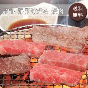 静岡・静岡そだち 焼肉 [送料無料]|bishokuc