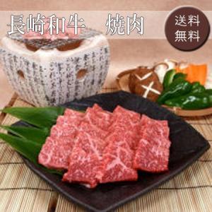 長崎和牛 焼肉 [送料無料]|bishokuc