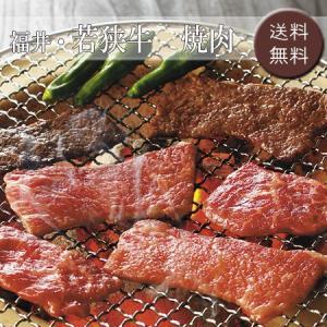 【お歳暮ギフト2018にも!】福井・若狭牛 焼肉 [送料無料]|bishokuc