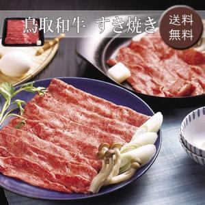鳥取和牛 すき焼き [送料無料]