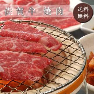 佐賀牛 焼肉 [送料無料]|bishokuc
