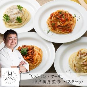 「リストランテマッサ」神戸勝彦監修 パスタセット|bishokuc