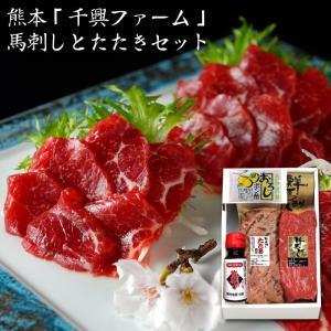 お歳暮 ギフトにも 熊本「千興ファーム」馬刺しとたたきセット・送料無料|bishokuc