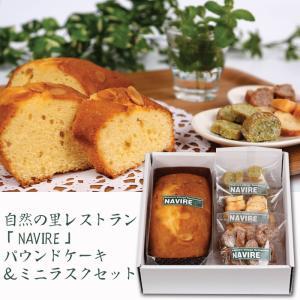 お歳暮 ギフトにも 奈良 自然の里レストラン「NaviRe」パウンドケーキ&ミニラスクセット・送料無料|bishokuc