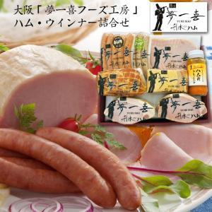 お歳暮 ギフトにも 大阪「夢一喜フーズ工房」ハム・ウインナー詰合せ・送料無料|bishokuc