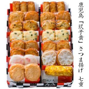 お歳暮 ギフトにも 鹿児島「玖子貴」さつま揚げ 詰合せ 七重・送料無料 bishokuc