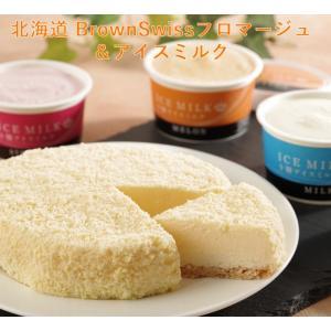北海道 BrownSwiss フロマージュ&アイスミルク・送料無料 bishokuc