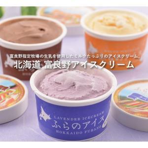 北海道 富良野アイスクリーム・送料無料|bishokuc