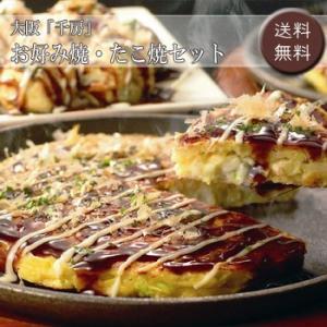 【お歳暮ギフト2018にも!】大阪「千房」お好み焼・たこ焼セット・送料無料|bishokuc