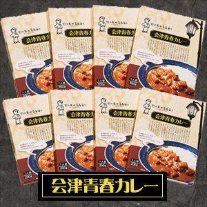 【お中元ギフト2018にも!】福島・会津青春カレー(8食)・送料無料|bishokuc