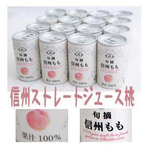 信州ストレートジュース桃(16缶)・送料無料|bishokuc