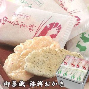 御菓蔵 海鮮おかき(52袋入り)・送料無料|bishokuc