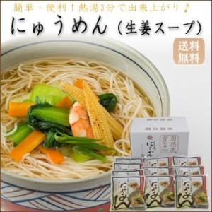 【お中元ギフト2018にも!】にゅうめん(生姜スープ)・送料無料|bishokuc