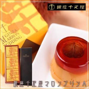 銀座千疋屋(せんびきや)銀座マロンプリンA・送料無料|bishokuc