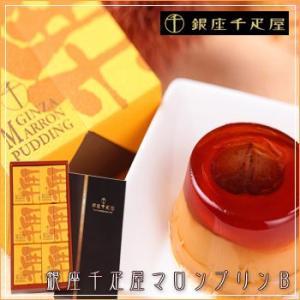 銀座千疋屋(せんびきや)銀座マロンプリンB・送料無料|bishokuc