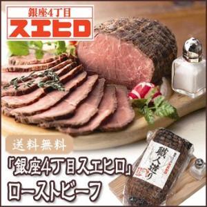 「銀座4丁目スエヒロ」 ローストビーフ・送料無料|bishokuc