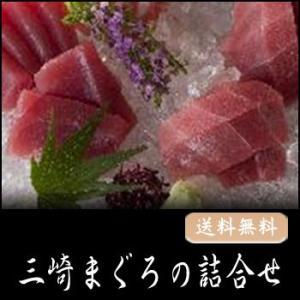 三崎まぐろの詰合せ・送料無料|bishokuc
