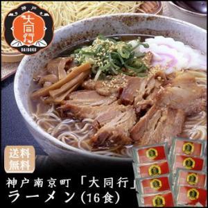 お歳暮 ギフトにも 神戸 南京町 大同行 ラーメン(16食)・送料無料|bishokuc