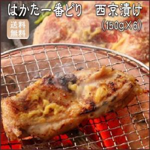 はかた一番どり 西京漬け(150g×6)・送料無料|bishokuc