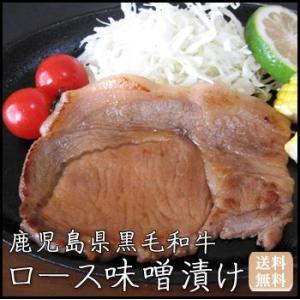 【お中元ギフト2018にも!】鹿児島黒豚ロース味噌漬け・送料無料|bishokuc