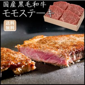 国産黒毛和牛 モモステーキ・送料無料|bishokuc