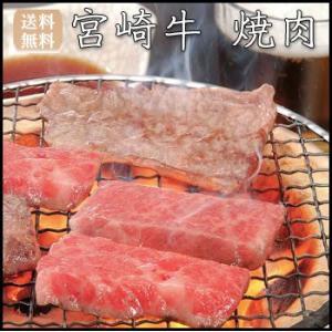 【お歳暮ギフト2018にも!】宮崎牛 焼肉・送料無料|bishokuc