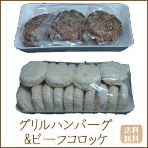 【お中元ギフト2018にも!】グリルハンバーグ&ビーフコロッケ・送料無料|bishokuc