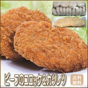 ビーフのコロッケ&カツレツ・送料無料|bishokuc