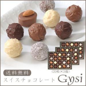 スイスチョコレート Gysi(20粒×3箱)・送料無料|bishokuc