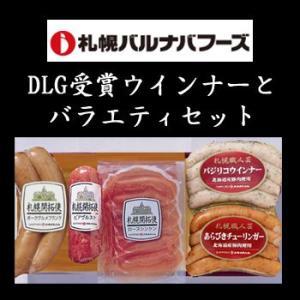 「札幌バルナバフーズ」DLG受賞ウインナーとバラエティセット 送料無料|bishokuc