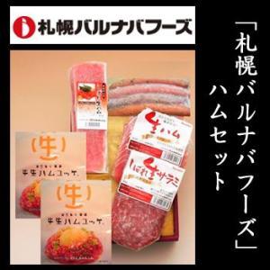 「札幌バルナバフーズ」ハムセット 送料無料|bishokuc