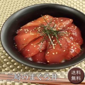 三崎のまぐろ丼 [送料無料]|bishokuc