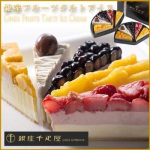 銀座千疋屋(せんびきや)・銀座フルーツタルトアイス [送料無料]|bishokuc