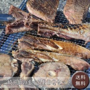 三崎漁師のまぐろBBQセット [送料無料]|bishokuc