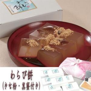 わらび餅・きな粉・黒蜜付き・送料無料|bishokuc