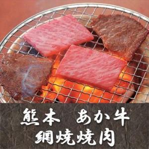 熊本・あか牛・網焼焼肉・送料無料|bishokuc