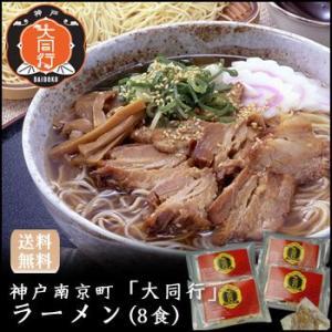神戸 南京町 大同行 ラーメン(8食分)・送料無料|bishokuc