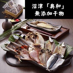 沼津「奥和」無添加干物・送料無料|bishokuc
