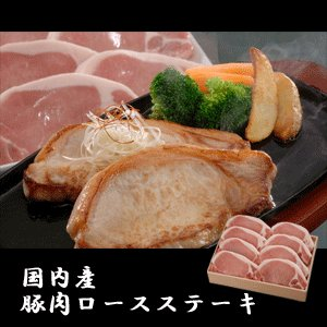 【お中元ギフト2018にも!】国内産 豚肉ロースステーキ(ロース約100g×8枚)・送料無料|bishokuc
